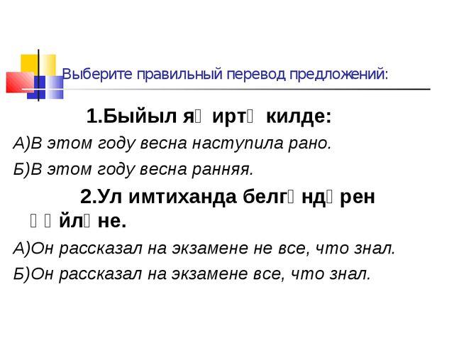 Выберите правильный перевод предложений: 1.Быйыл яҙ иртә килде: А)В этом году...