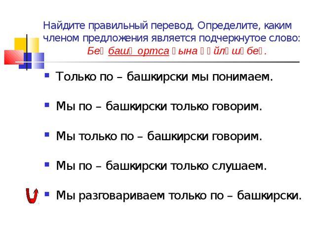 Найдите правильный перевод. Определите, каким членом предложения является под...