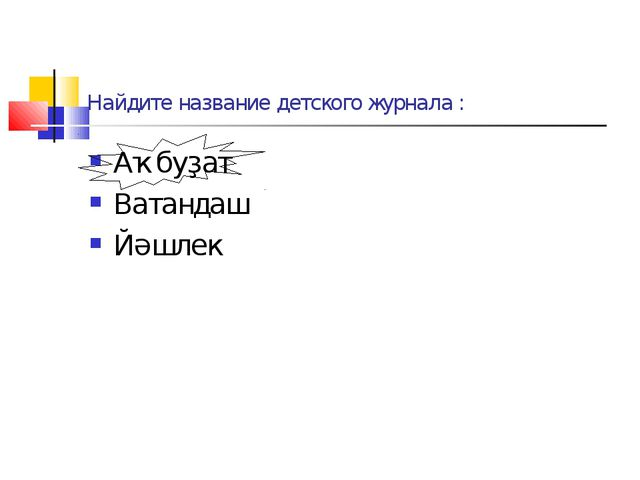 Найдите название детского журнала : Аҡбуҙат Ватандаш Йәшлек