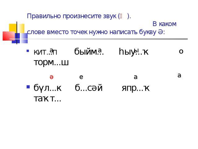 Правильно произнесите звук (Ә ). В каком слове вместо точек нужно написать бу...