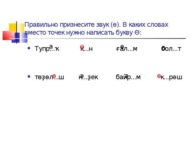 Правильно признесите звук (ө). В каких словах вместо точек нужно написать бук...
