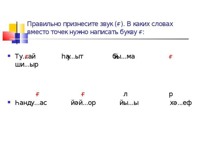 Правильно признесите звук (ғ). В каких словах вместо точек нужно написать бук...