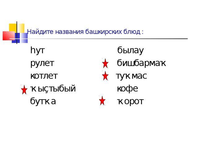 Найдите названия башкирских блюд : һут былау рулет бишбармаҡ котлет туҡмас ҡы...