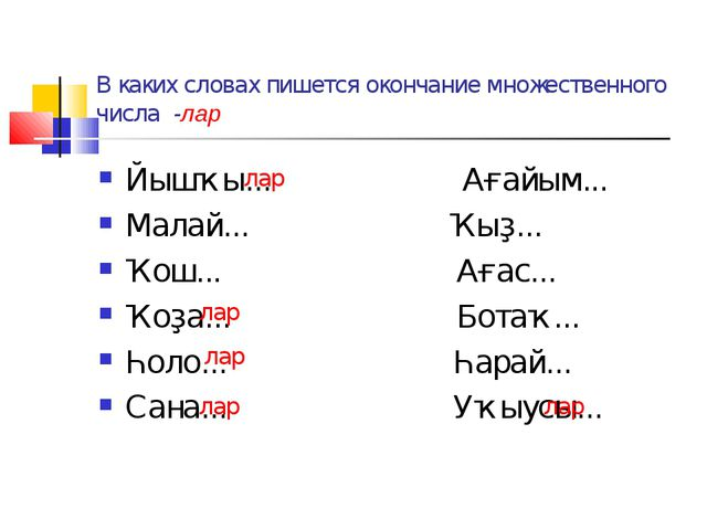 В каких словах пишется окончание множественного числа -лар Йышҡы... Ағайым......