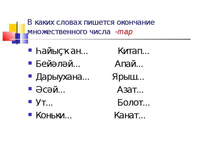 В каких словах пишется окончание множественного числа -тар Һайыҫҡан... Китап....