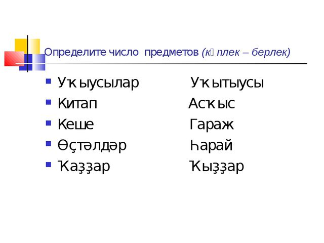 Определите число предметов (күплек – берлек) Уҡыусылар Уҡытыусы Китап Асҡыс К...
