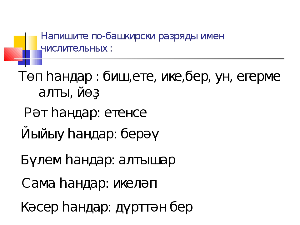 Напишите по-башкирски разряды имен числительных : Төп һандар : биш,ете, ике,б...