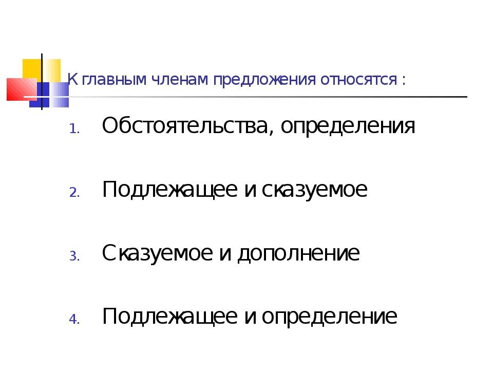 К главным членам предложения относятся : Обстоятельства, определения Подлежащ...