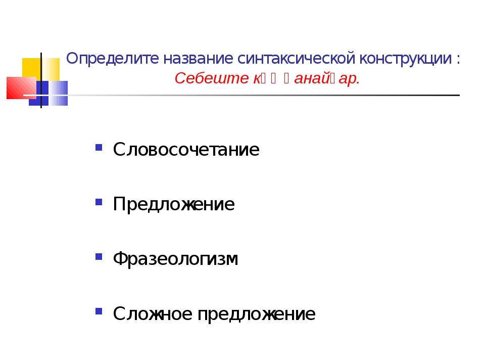 Определите название синтаксической конструкции : Себеште көҙ һанайҙар. Словос...