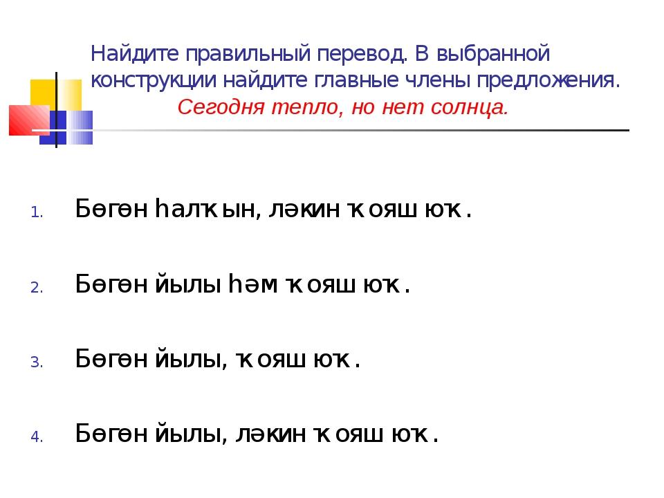 Найдите правильный перевод. В выбранной конструкции найдите главные члены пре...