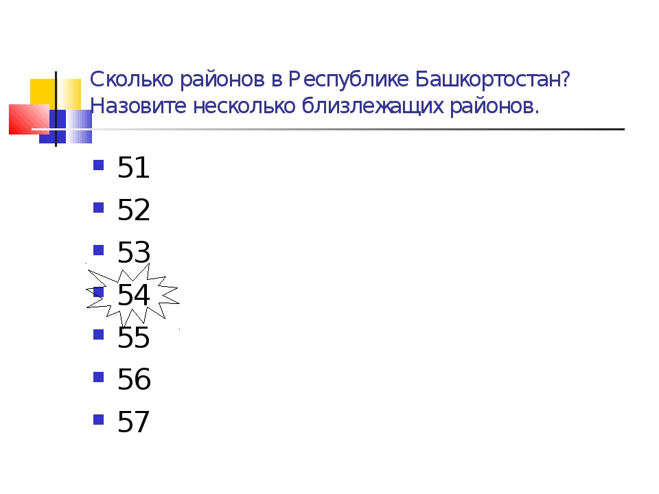 Сколько районов в Республике Башкортостан? Назовите несколько близлежащих рай...