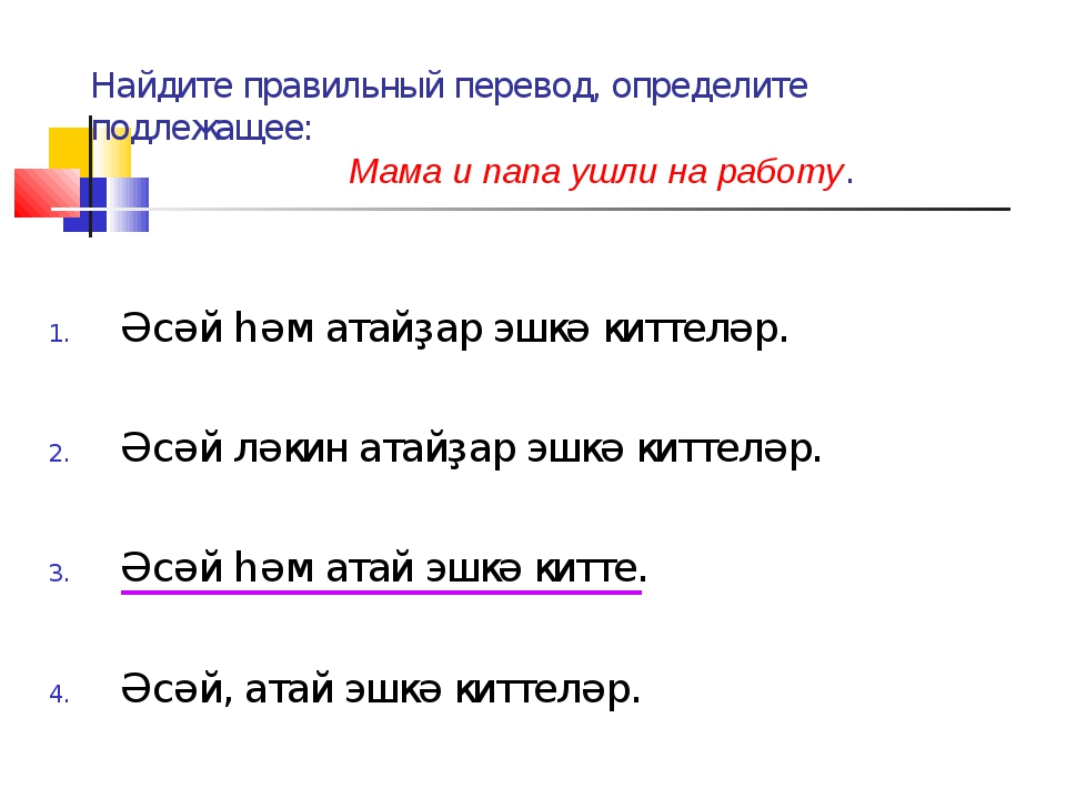 Найдите правильный перевод, определите подлежащее: Мама и папа ушли на работу...
