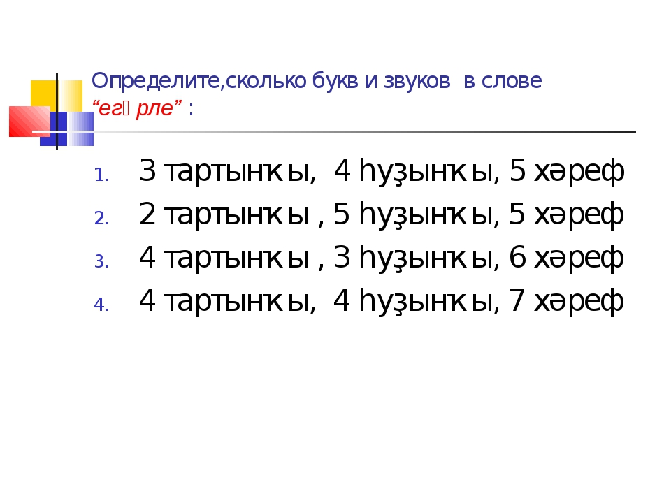 """Определите,сколько букв и звуков в слове """"егәрле"""" : 3 тартынҡы, 4 һуҙынҡы, 5..."""