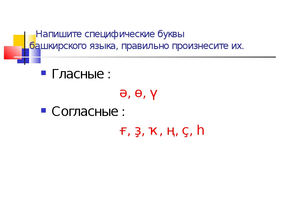 Напишите специфические буквы башкирского языка, правильно произнесите их. Гл...
