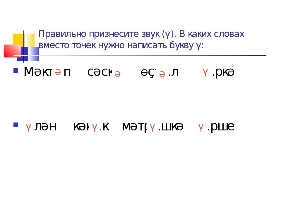 Правильно признесите звук (ү). В каких словах вместо точек нужно написать бук...