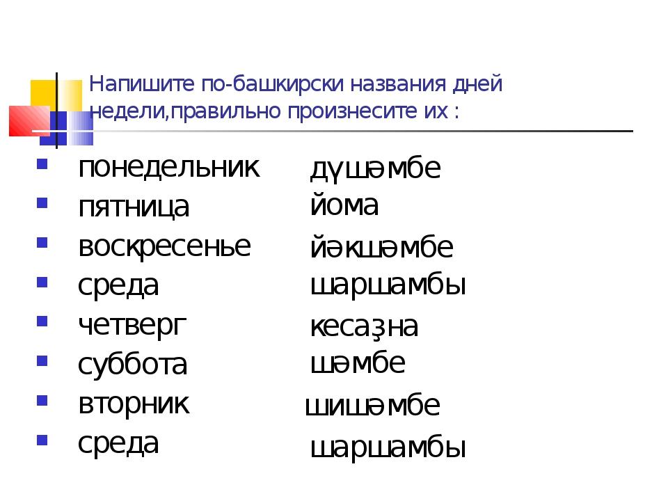 Напишите по-башкирски названия дней недели,правильно произнесите их : понедел...