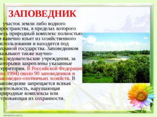 ЗАПОВЕДНИК     участок земли либо водного пространства, в пределах которого