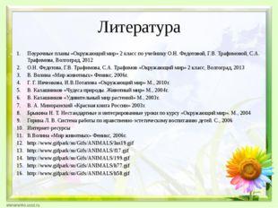 Литература Поурочные планы «Окружающий мир» 2 класс по учебнику О.Н. Федотов