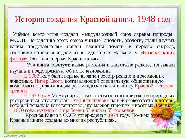 История создания Красной книги. 1948 год