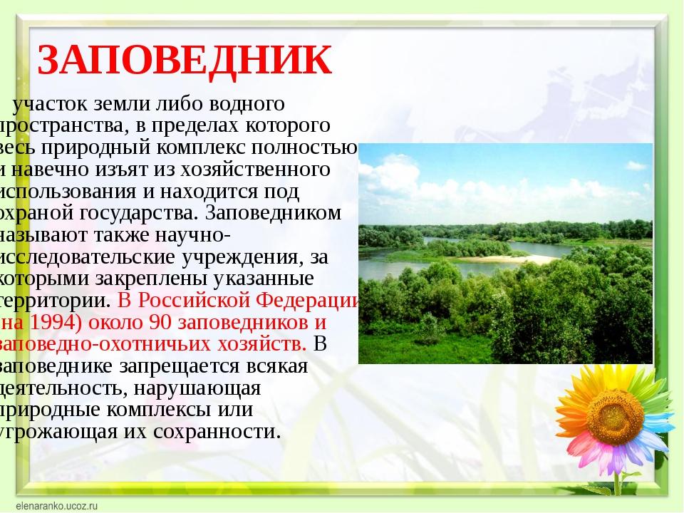 ЗАПОВЕДНИК     участок земли либо водного пространства, в пределах которого...
