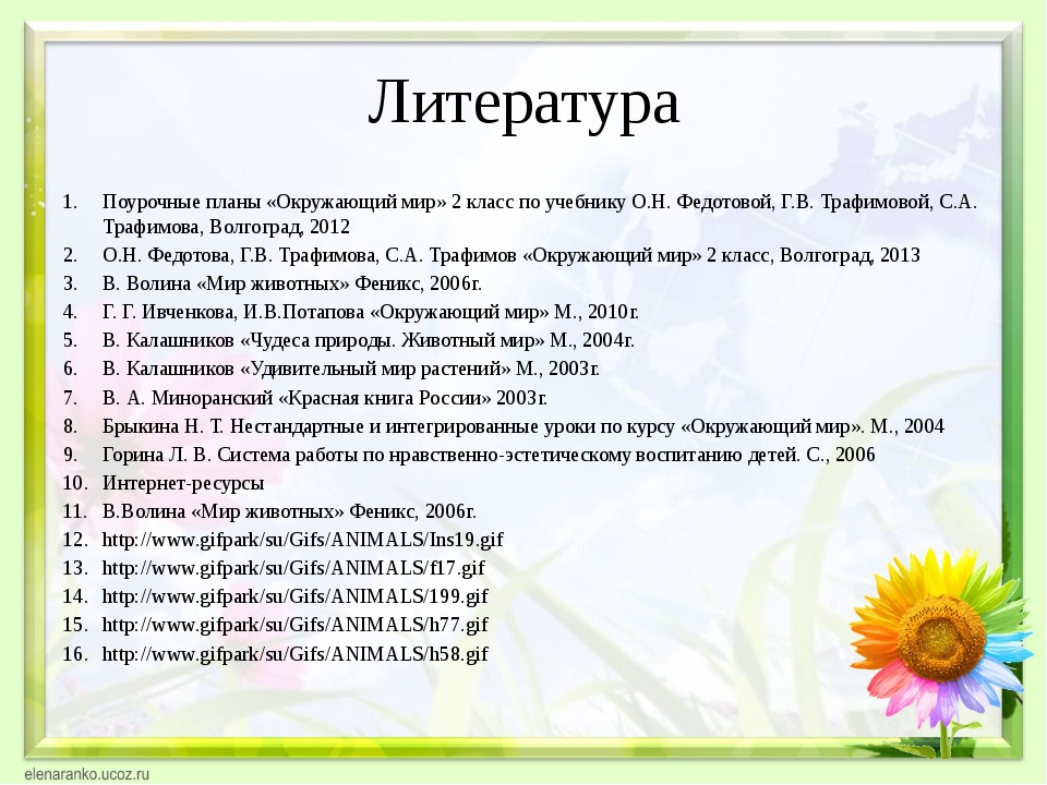 Литература Поурочные планы «Окружающий мир» 2 класс по учебнику О.Н. Федотов...