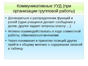 Коммуникативные УУД (при организации групповой работы) Договориться о распред