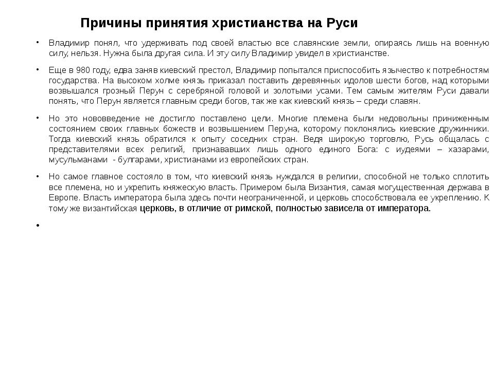 Причины принятия христианства на Руси Владимир понял, что удерживать под сво...