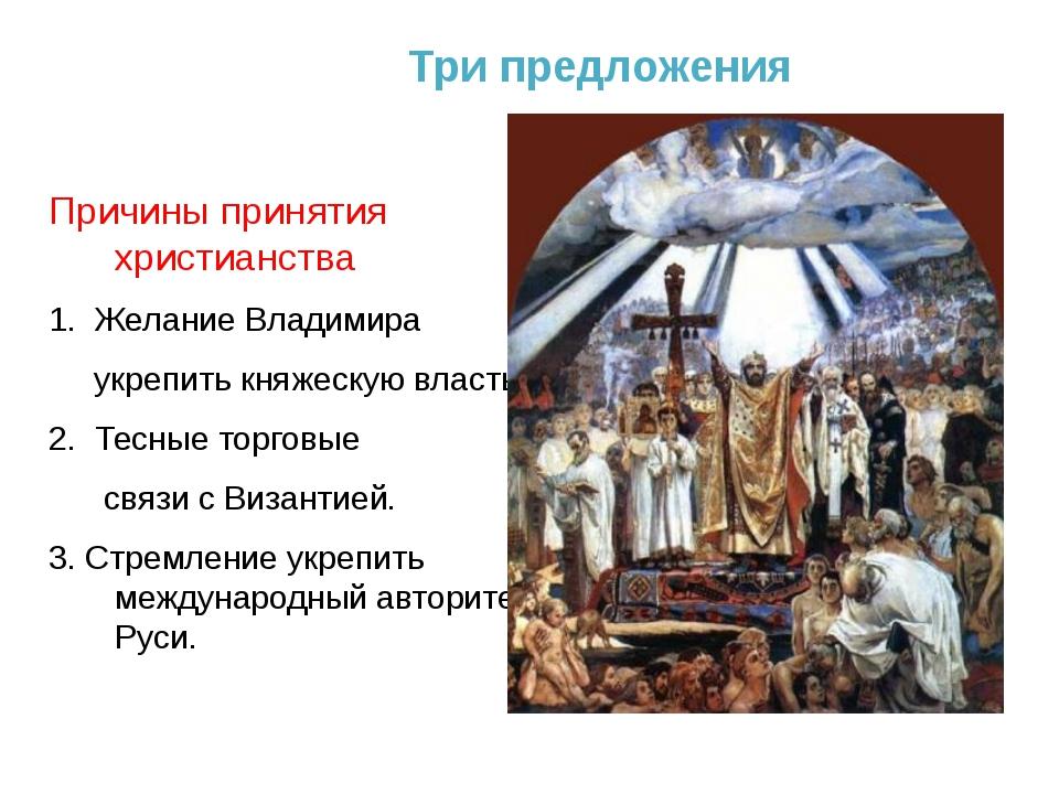 Три предложения Причины принятия христианства 1. Желание Владимира укрепить к...