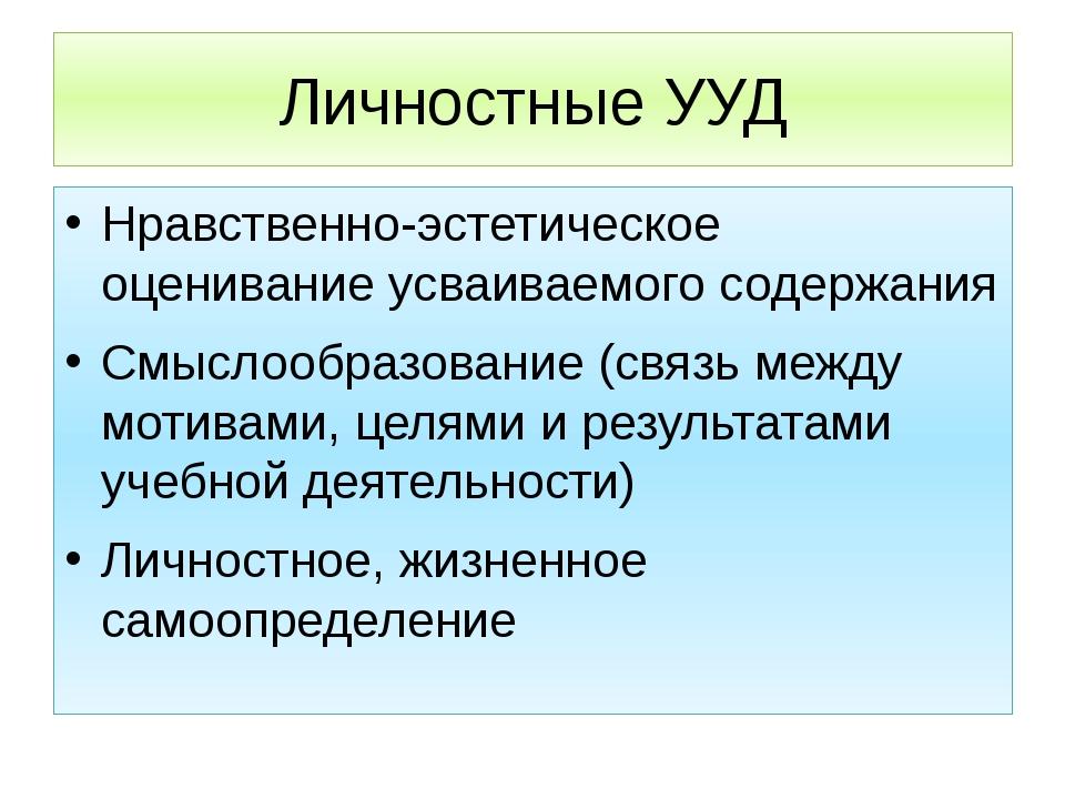Личностные УУД Нравственно-эстетическое оценивание усваиваемого содержания См...