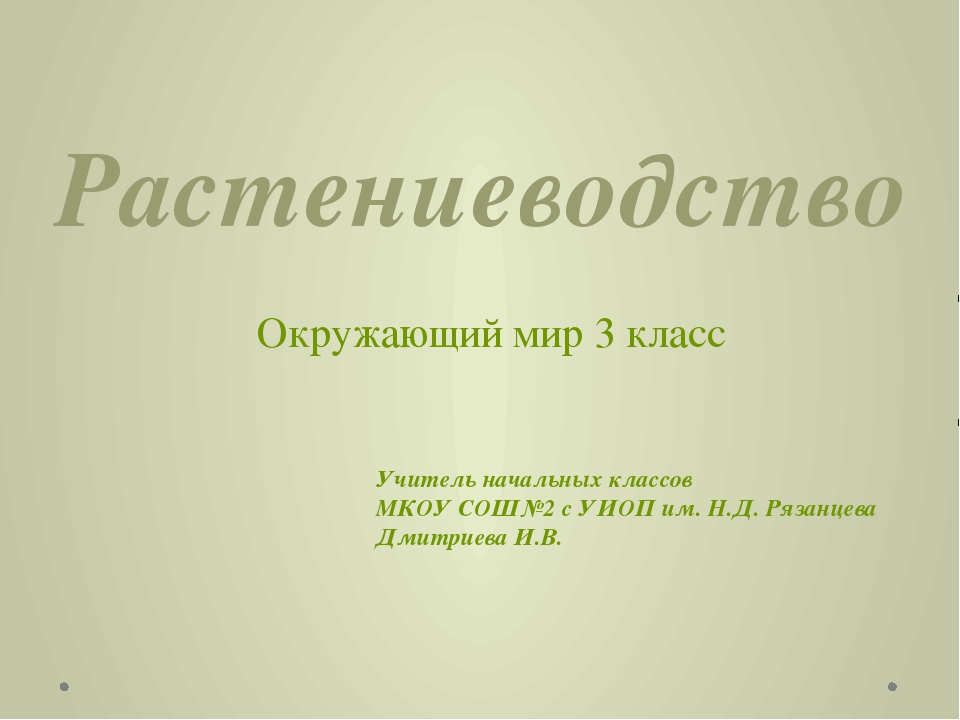 Растениеводство Окружающий мир 3 класс Учитель начальных классов МКОУ СОШ№2 с...