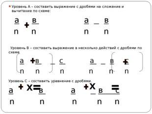 Уровень А – составить выражение с дробями на сложение и вычитание по схеме: а