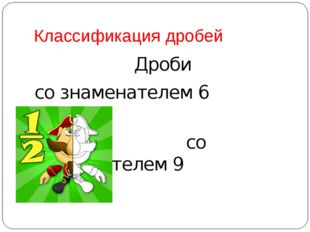 Классификация дробей Дроби со знаменателем 6 со знаменателем 9