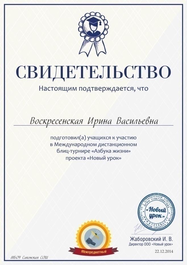 H:\дипломы\format_A5_document_367569.jpg