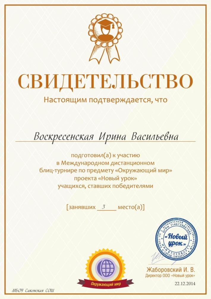 H:\дипломы\format_A5_document_261384.jpg