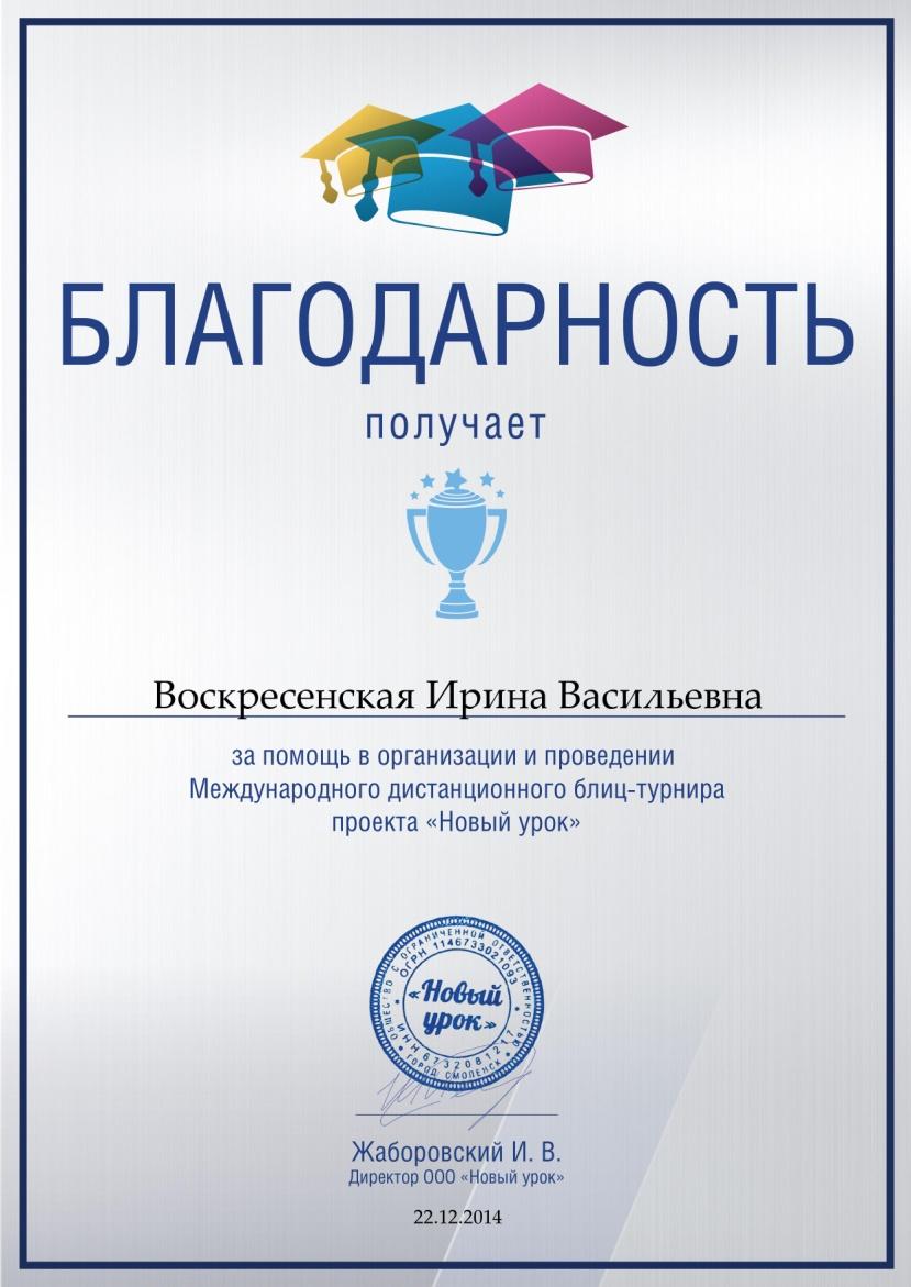 H:\дипломы\format_A5_document_903020.jpg