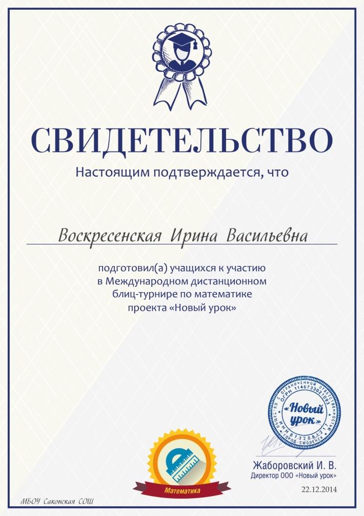 H:\дипломы\format_A5_document_482289.jpg
