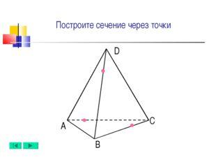 А B D C Построите сечение через точки