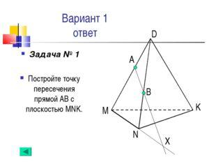 Вариант 1 ответ Задача № 1 Постройте точку пересечения прямой АВ с плоскостью