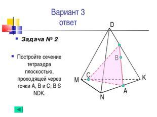 Вариант 3 ответ Задача № 2 Постройте сечение тетраэдра плоскостью, проходящей