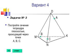 Вариант 4 Задача № 3 Постройте сечение тетраэдра плоскостью, проходящей через