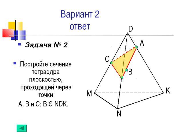 Вариант 2 ответ Задача № 2 Постройте сечение тетраэдра плоскостью, проходящей...