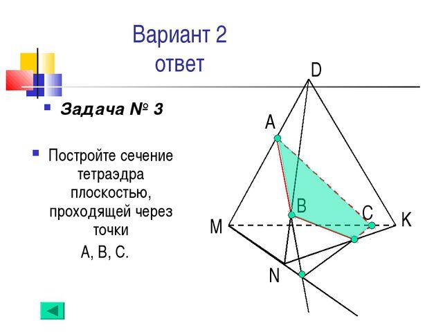 Вариант 2 ответ Задача № 3 Постройте сечение тетраэдра плоскостью, проходящей...