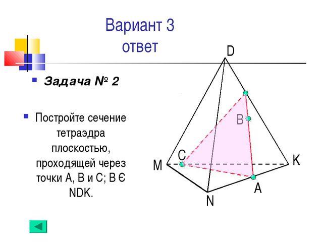 Вариант 3 ответ Задача № 2 Постройте сечение тетраэдра плоскостью, проходящей...
