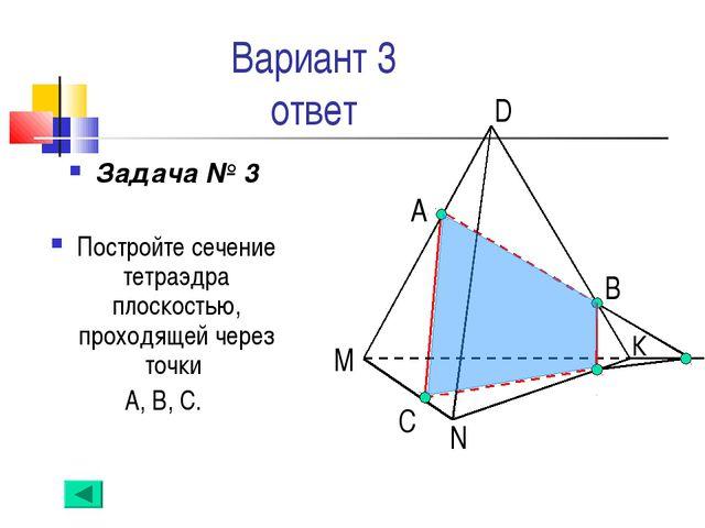 Вариант 3 ответ Задача № 3 Постройте сечение тетраэдра плоскостью, проходящей...