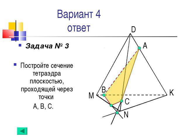 Вариант 4 ответ Задача № 3 Постройте сечение тетраэдра плоскостью, проходящей...