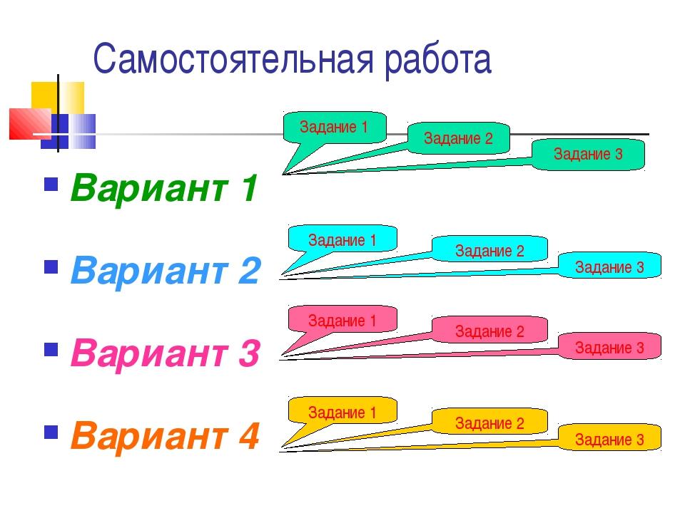 Самостоятельная работа Вариант 1 Вариант 2 Вариант 3 Вариант 4 Задание 1 Зада...