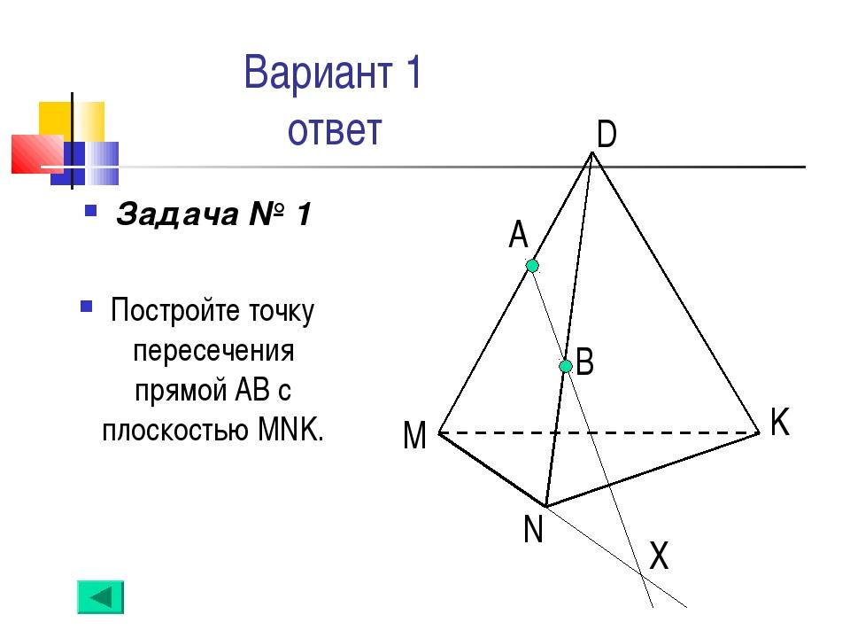 Вариант 1 ответ Задача № 1 Постройте точку пересечения прямой АВ с плоскостью...