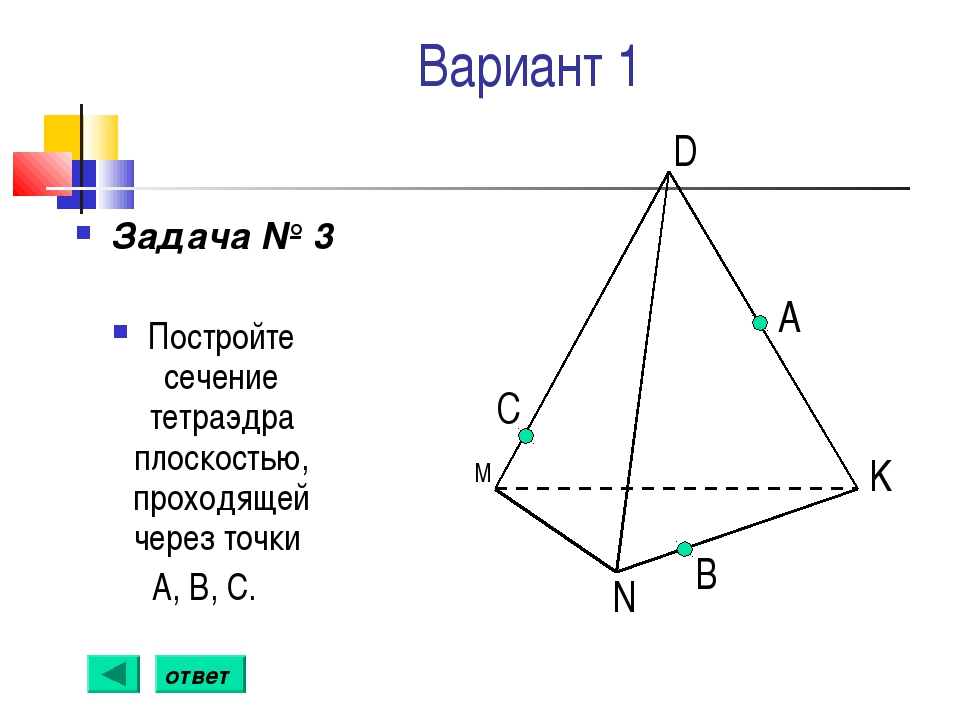 Вариант 1 Задача № 3 Постройте сечение тетраэдра плоскостью, проходящей через...