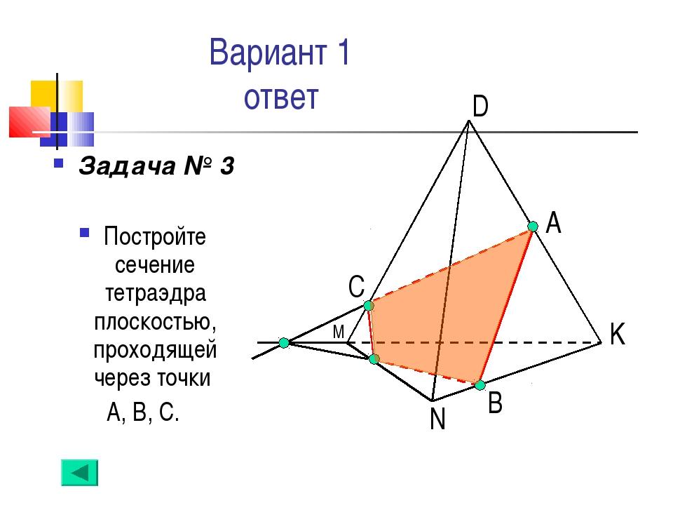 Вариант 1 ответ Задача № 3 Постройте сечение тетраэдра плоскостью, проходящей...