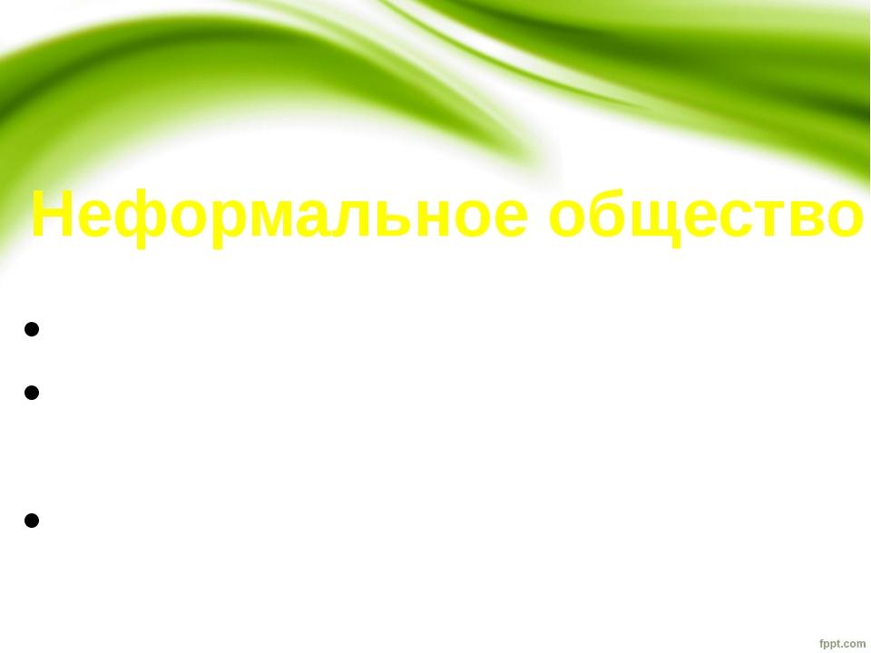 Неформальное общество Нет устава Нет формальных органов власти Нигде не зарег...